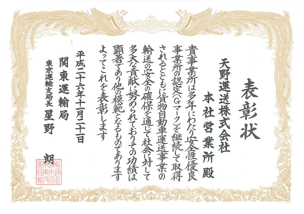 20150609関東運輸