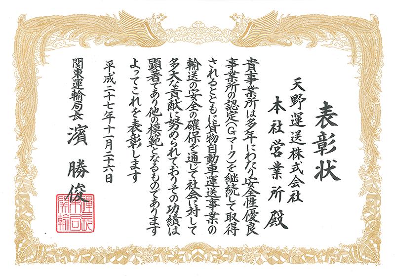 関東運輸局長表彰