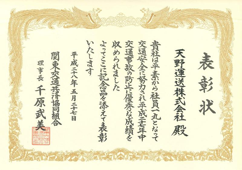 20160625関東交通共済共同組合